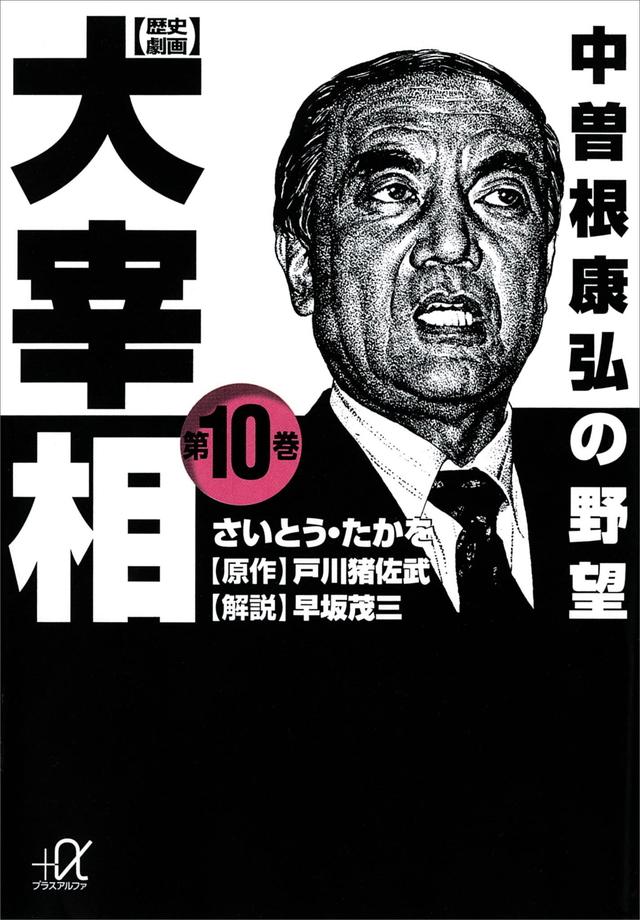 歴史劇画 大宰相(10)