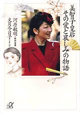 美智子皇后 その愛と哀しみの物語