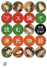 「ブス論」で読む源氏物語