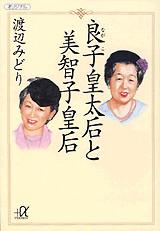 良子皇太后と美智子皇后