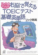リック式メソッド 右脳で覚えるTOEICテスト基礎英単語
