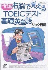 MD版 右脳で覚えるTOEICテスト基礎英単語