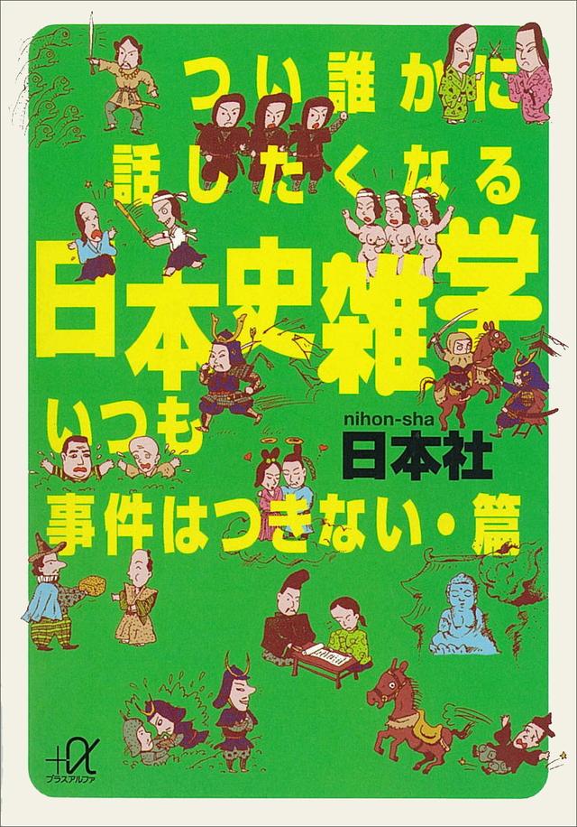 つい誰かに話したくなる日本史雑学