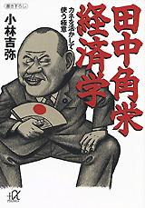 田中角栄経済学 カネを活かして使う極意