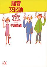 騒音文化論―なぜ日本の街はこんなにうるさいのか
