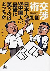 交渉術 日本人 中国人、最後に笑うのはどっちか