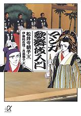 マンガ歌舞伎入門