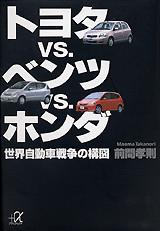 トヨタVS.ベンツVS.ホンダ――世界自動車戦争の構図