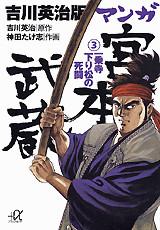 吉川英治版 マンガ宮本武蔵(3) 一乗寺下り松の決闘