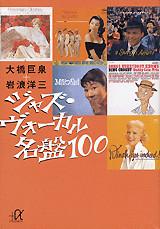 ジャズ・ヴォーカル名盤100