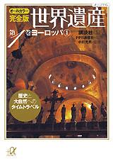 オールカラー完全版 世界遺産(1)ヨーロッパ1 歴史と大自然へのタイムトラベル