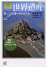 オールカラー完全版 世界遺産(2)ヨーロッパ2 歴史と大自然へのタイムトラベル