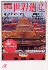 オールカラー完全版 世界遺産(4)アジア2 歴史と大自然へのタイムトラベル