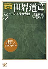 オールカラー完全版 世界遺産(5)アメリカ大陸 歴史と大自然のタイムトラベル