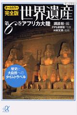 オールカラー完全版 世界遺産(6)アフリカ大陸 歴史と大自然へのタイムトラベル