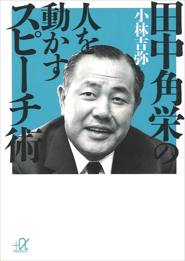 田中角栄の人を動かすスピーチ術