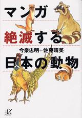マンガ 絶滅する日本の動物