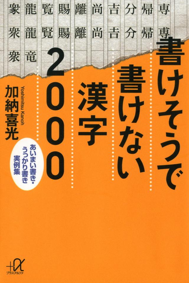 書けそうで書けない漢字2000