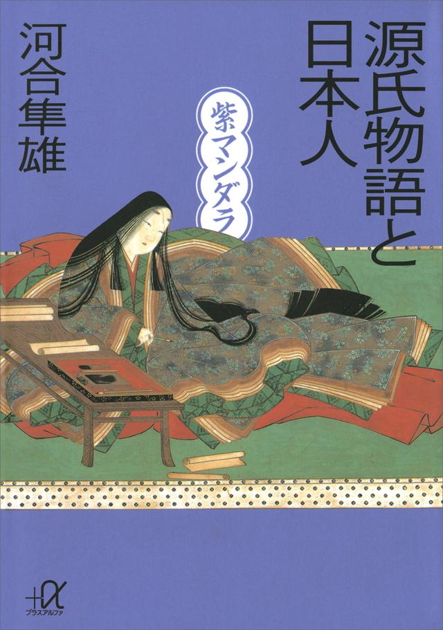 源氏物語と日本人