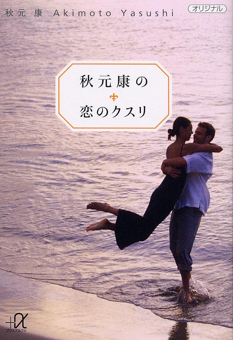 秋元康の恋のクスリ
