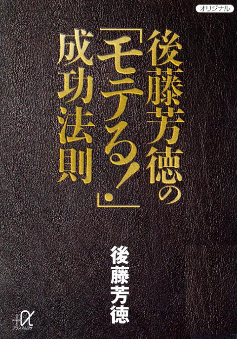 後藤芳徳の「モテる!」成功法則