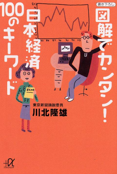 図解でカンタン!日本経済100のキーワード