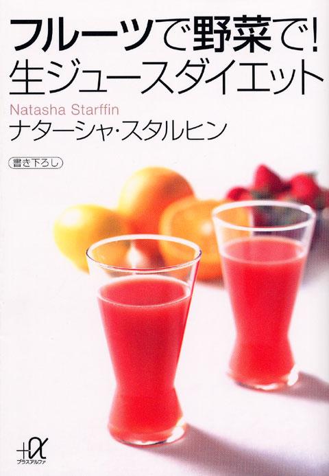 フルーツで野菜で! 生ジュースダイエット