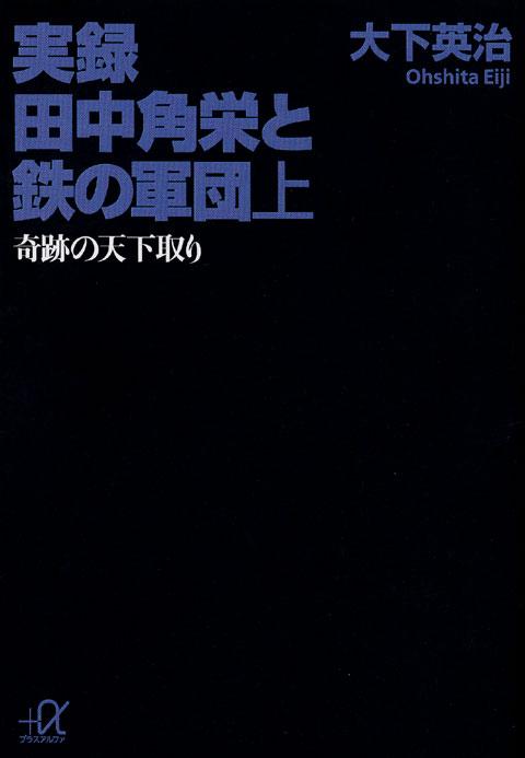 実録 田中角栄と鉄の軍団(上)