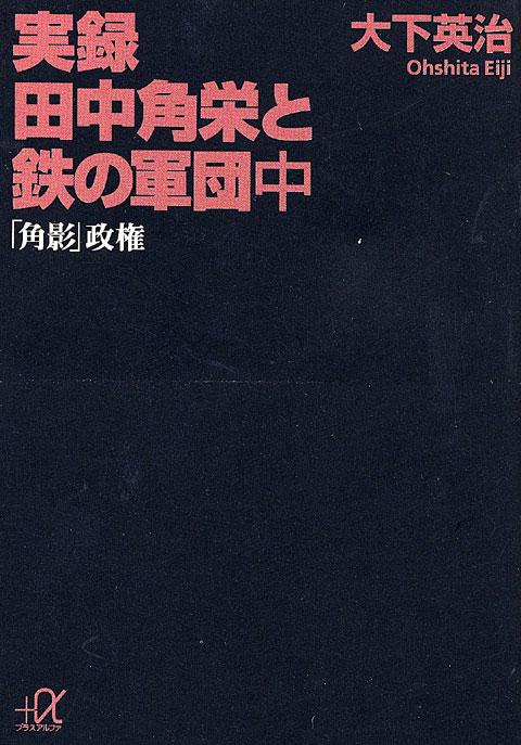 実録 田中角栄と鉄の軍団(中)