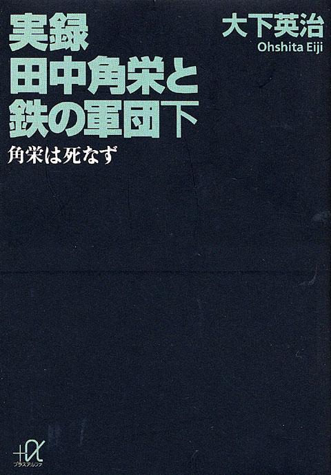 実録 田中角栄と鉄の軍団(下)