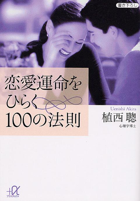恋愛運命をひらく100の法則