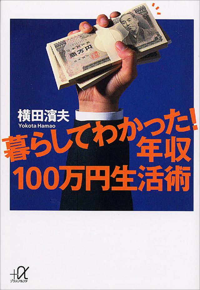 暮らしてわかった!年収100万円生活術