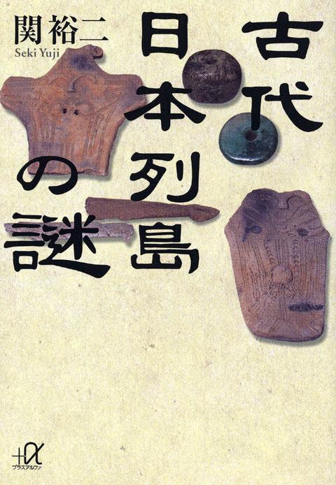 古代日本列島の謎