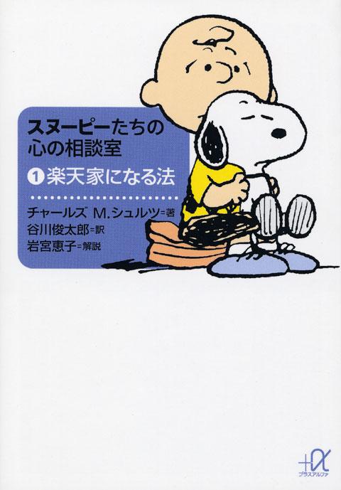 スヌーピーたちの心の相談室(1)