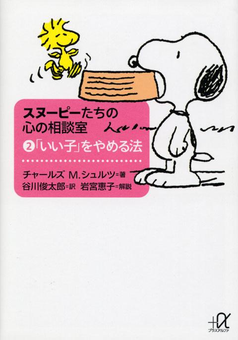 スヌーピーたちの心の相談室(2)