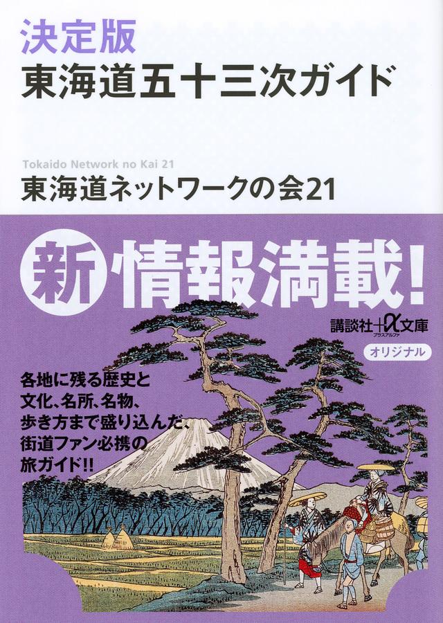 決定版 東海道五十三次ガイド