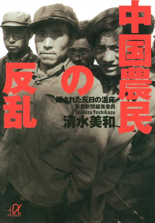 中国農民の反乱