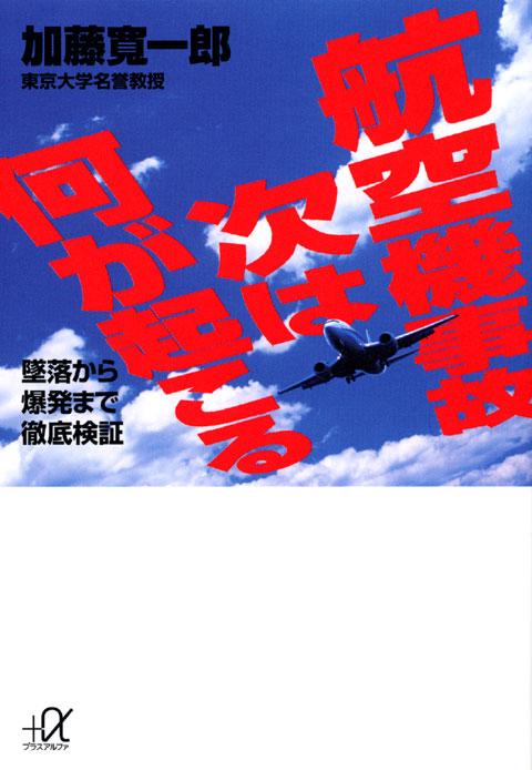 航空機事故 次は何が起こる