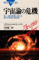 宇宙論の危機