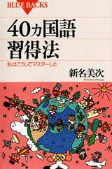 40ヵ国語習得法
