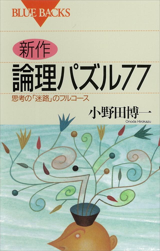 新作・論理パズル77