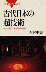古代日本の超技術