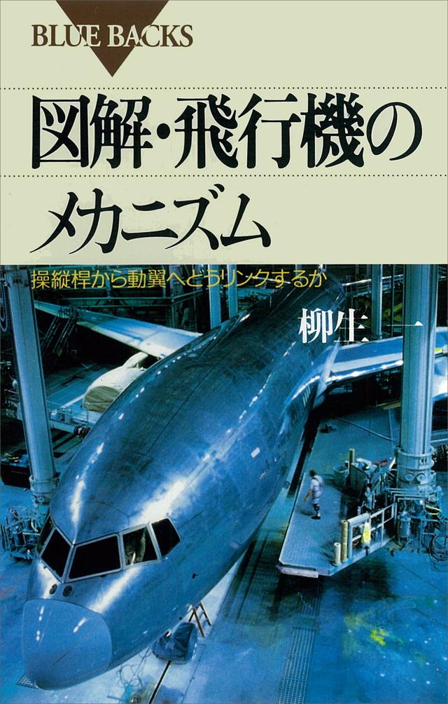 図解・飛行機のメカニズム