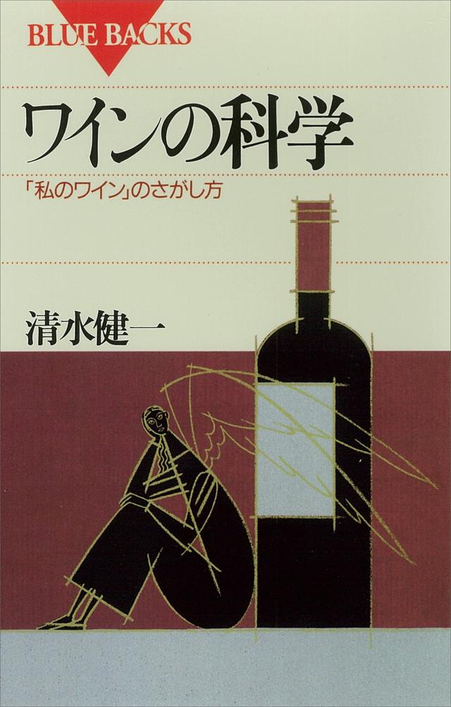 ワインの科学