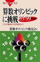 算数オリンピックに挑戦'95~'99年度版