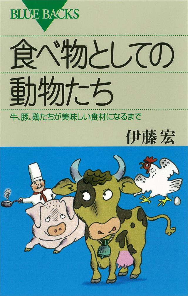 食べ物としての動物たち