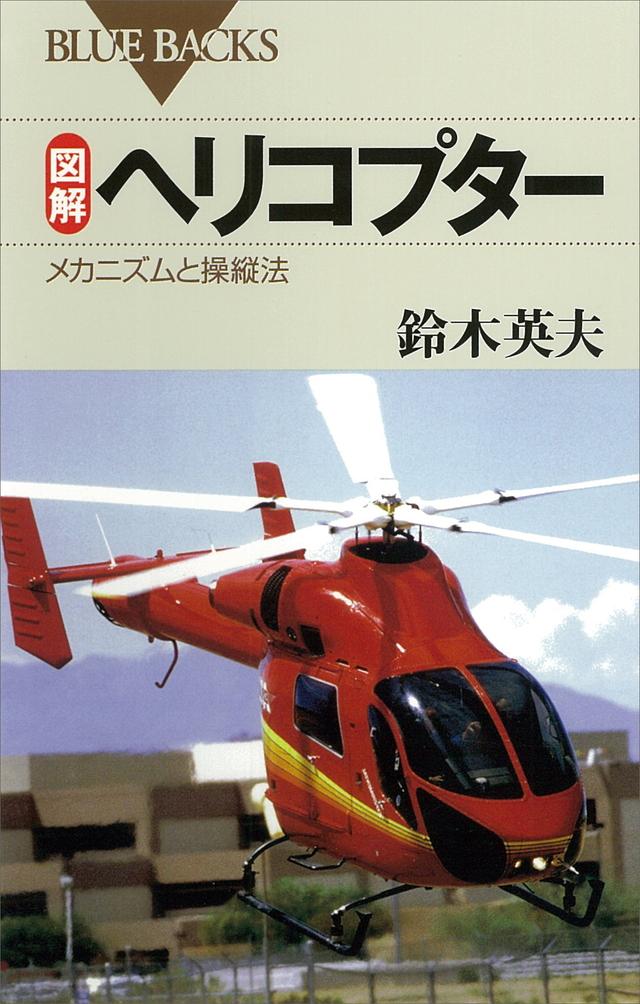 図解 ヘリコプター