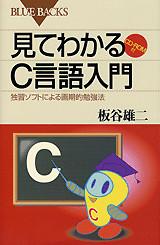 見てわかるC言語入門(CD-ROM付)