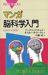 マンガ脳科学入門