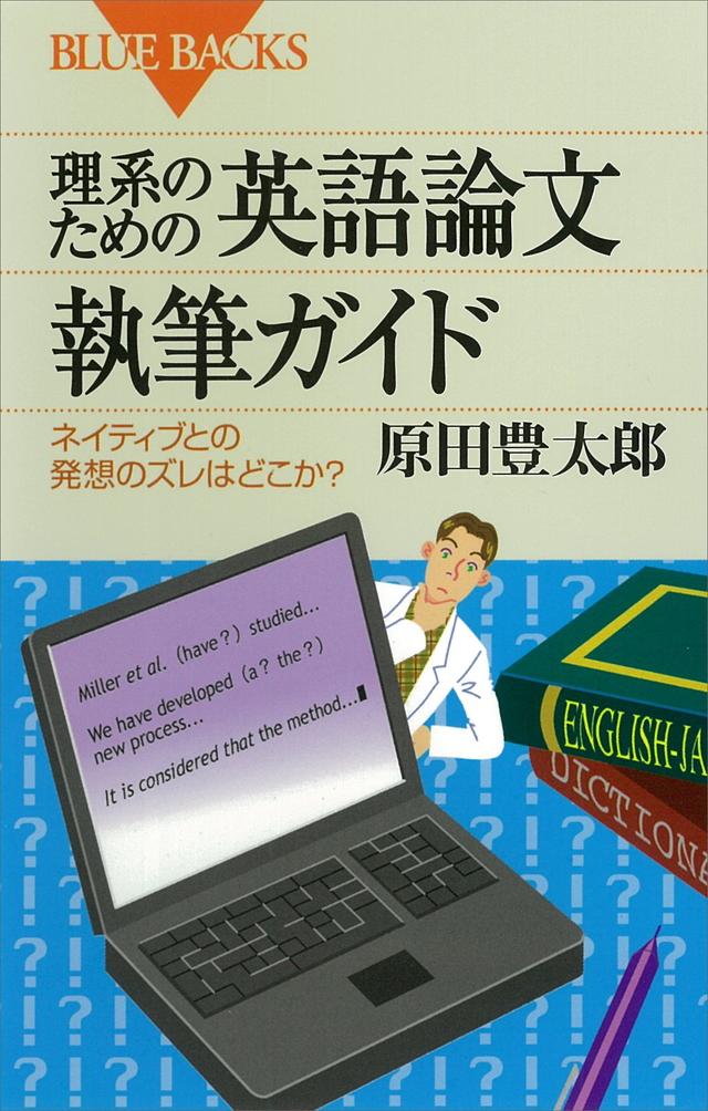 理系のための英語論文執筆ガイド